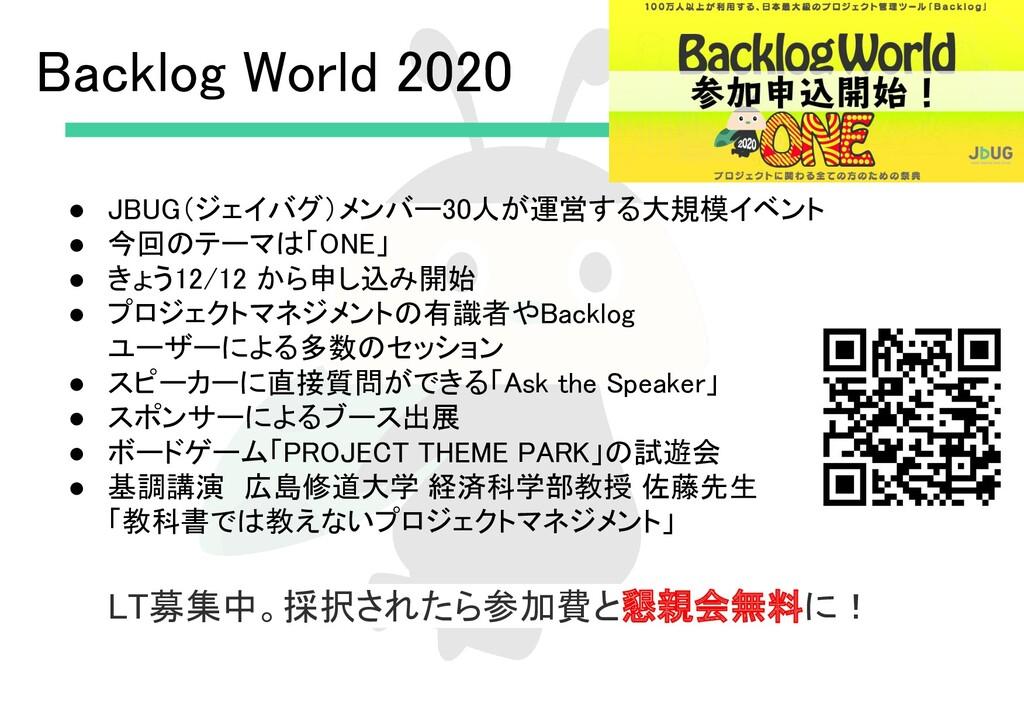 ● JBUG(ジェイバグ)メンバー30人が運営する大規模イベント ● 今回のテーマは「ONE...