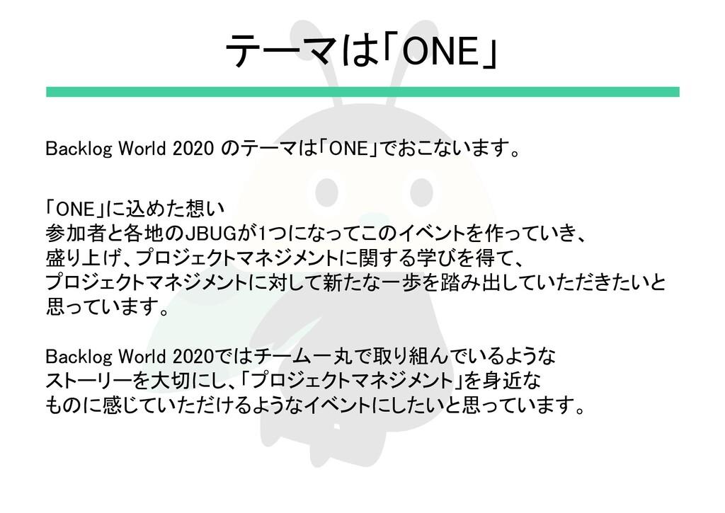 Backlog World 2020 のテーマは「ONE」でおこないます。  「ONE」に...
