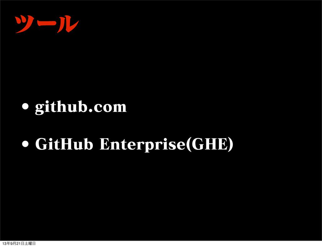 πʔϧ • HJUIVCDPN • (JU)VC&OUFSQSJTF ()&  139݄...