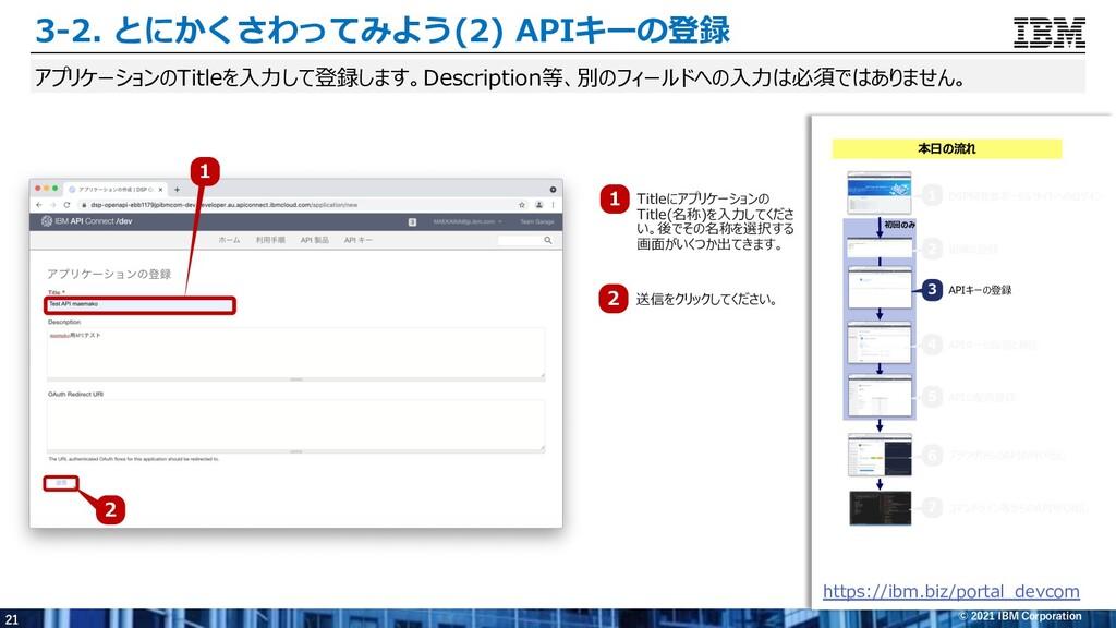 21 © 2021 IBM Corporation 3-2. とにかくさわってみよう(2) A...