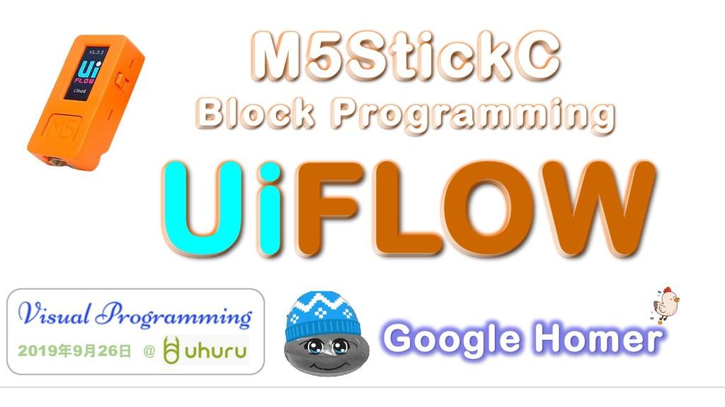 Google Homer 2019年9月26日 @ M5StickC Block Progra...