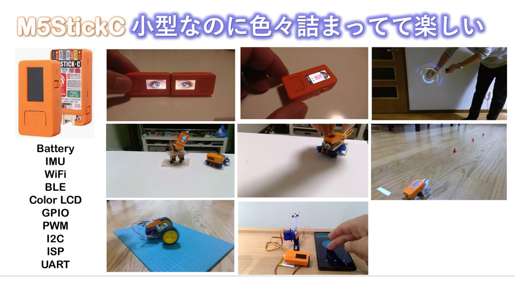 M5StickC 小型なのに色々詰まってて楽しい Battery IMU WiFi BLE C...