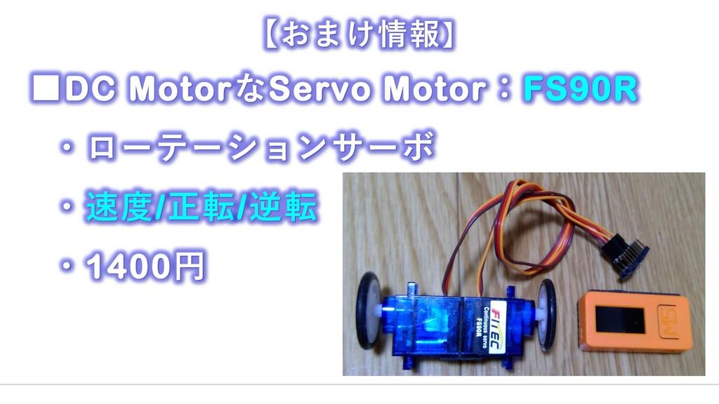 ■DC MotorなServo Motor:FS90R ・ローテーションサーボ ・速度/正転/...