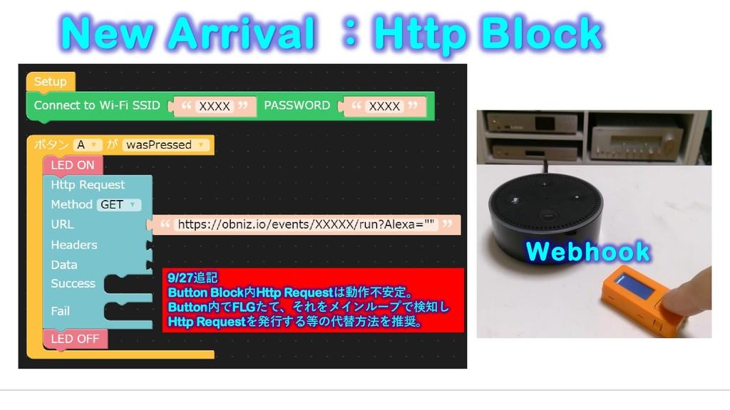 New Arrival :Http Block Webhook 9/27追記 Button B...