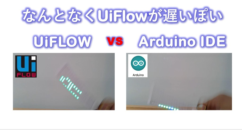 UiFLOW Arduino IDE なんとなくUiFlowが遅いぽい VS