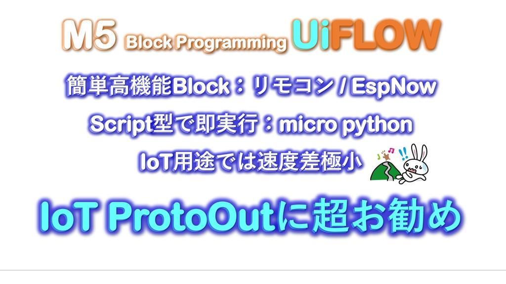 M5 Block Programming UiFLOW 簡単高機能Block:リモコン / E...