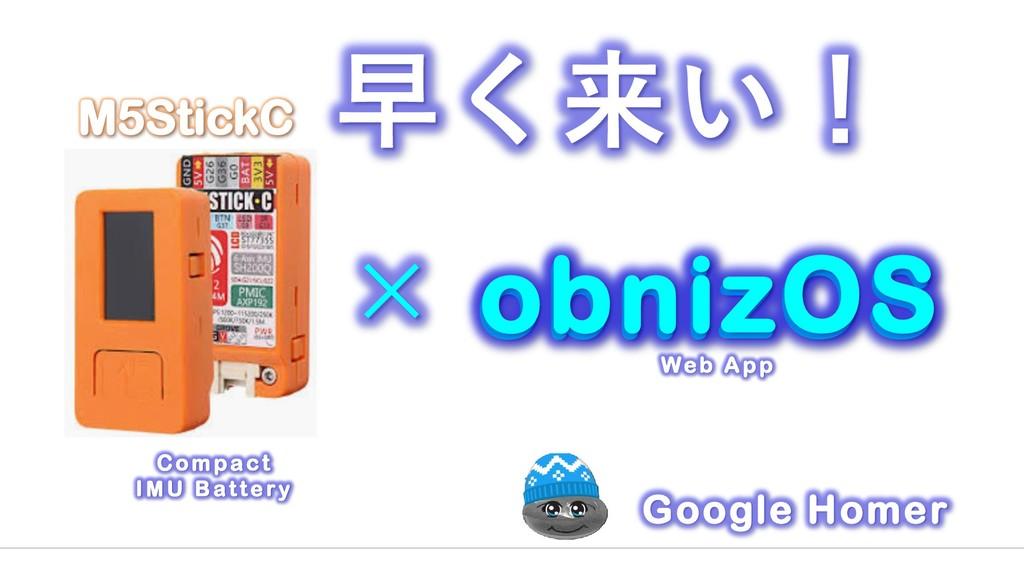 obnizOS Web A p p Co mp a c t I M U B at t e r ...