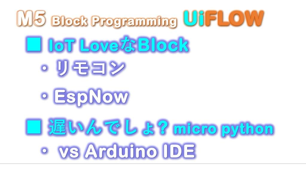 ■ IoT LoveなBlock ・リモコン ・EspNow ■ 遅いんでしょ? micro ...