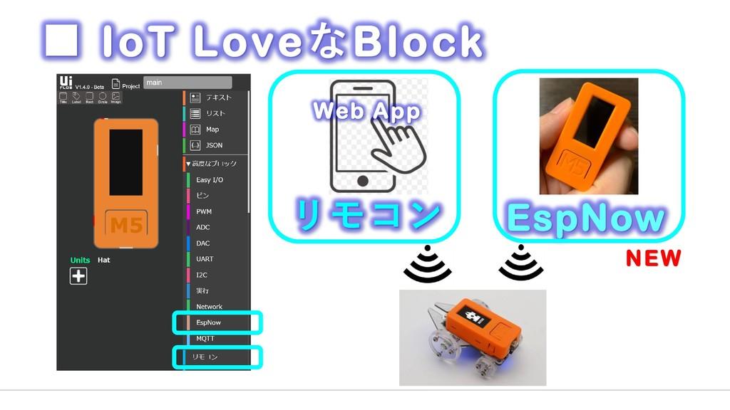 EspNow リモコン NEW ■ IoT LoveなBlock Web App