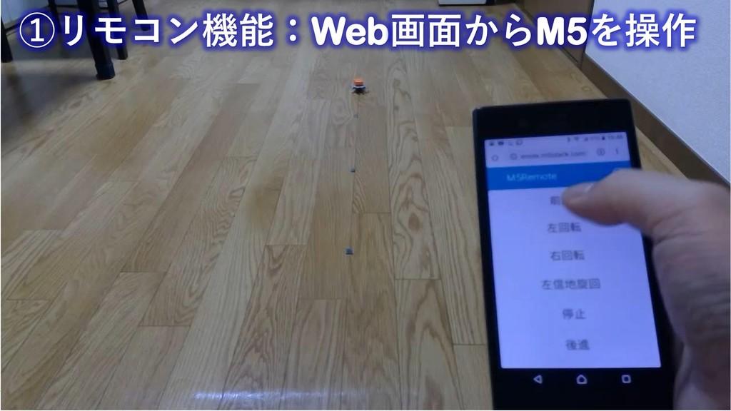 ①リモコン機能:Web画面からM5を操作