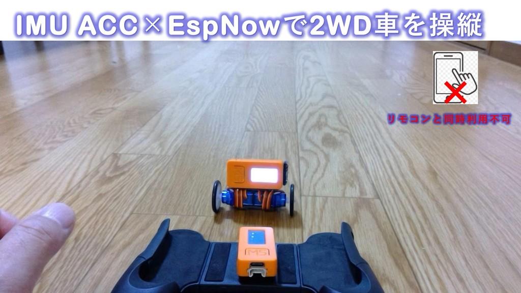 IMU ACC×EspNowで2WD車を操縦 リ モ コ ン と 同 時 利 用 不 可