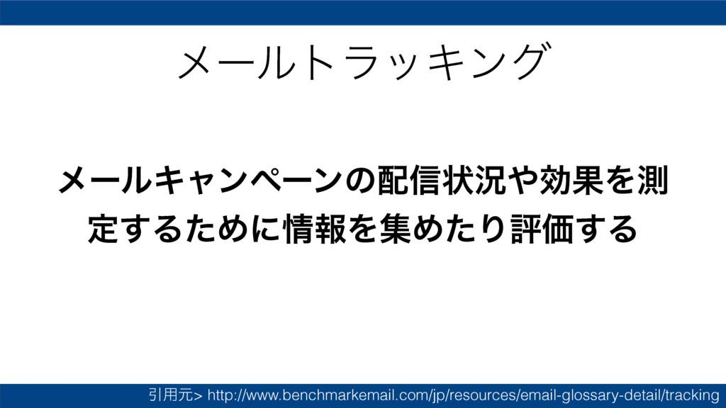 ϝʔϧτϥοΩϯά Ҿ༻ݩ> http://www.benchmarkemail.com/jp...