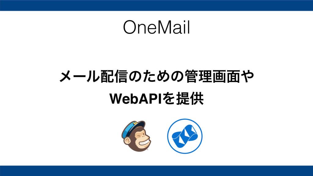 OneMail ϝʔϧ৴ͷͨΊͷཧը໘ WebAPIΛఏڙ