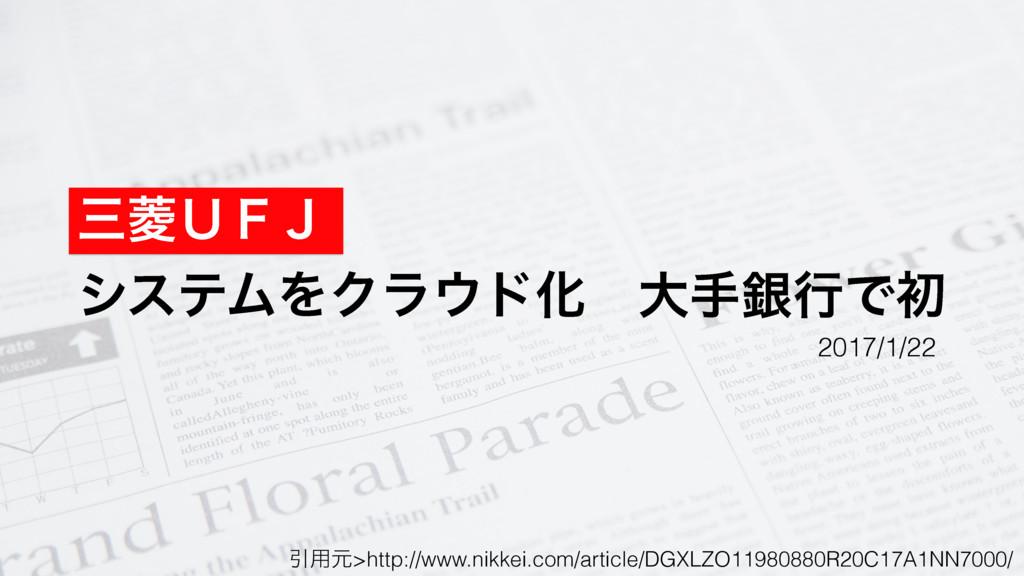 ඛ̛̪̟ γεςϜΛΫϥυԽɹେखۜߦͰॳ Ҿ༻ݩ>http://www.nikkei.c...