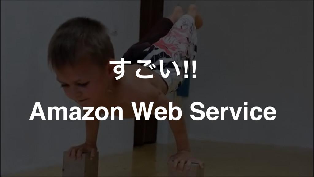 ͍͢͝!! Amazon Web Service
