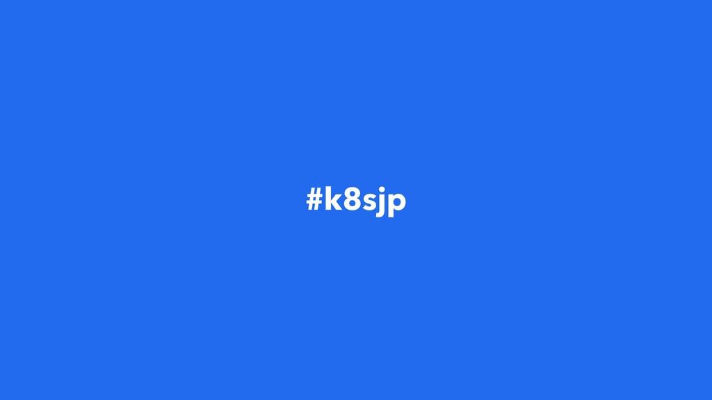 #k8sjp