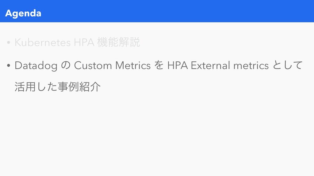 Agenda • Kubernetes HPA ػղઆ • Datadog ͷ Custom...