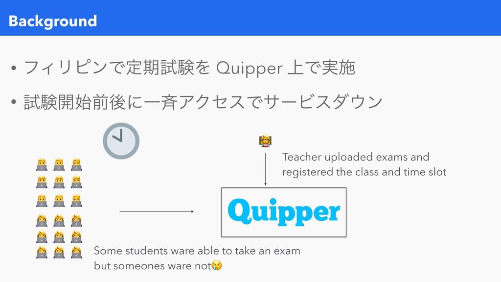 Background • ϑΟϦϐϯͰఆظࢼݧΛ Quipper ্Ͱ࣮ࢪ • ࢼݧ։લޙʹ...