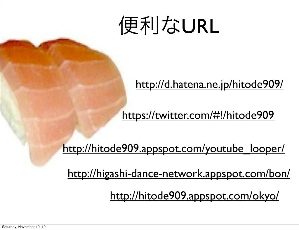 http://hitode909.appspot.com/youtube_looper/ ht...