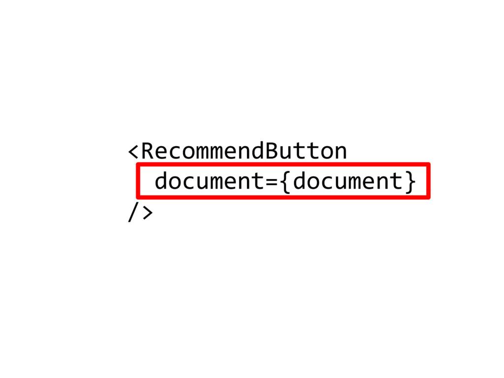 <RecommendButton document={document} />