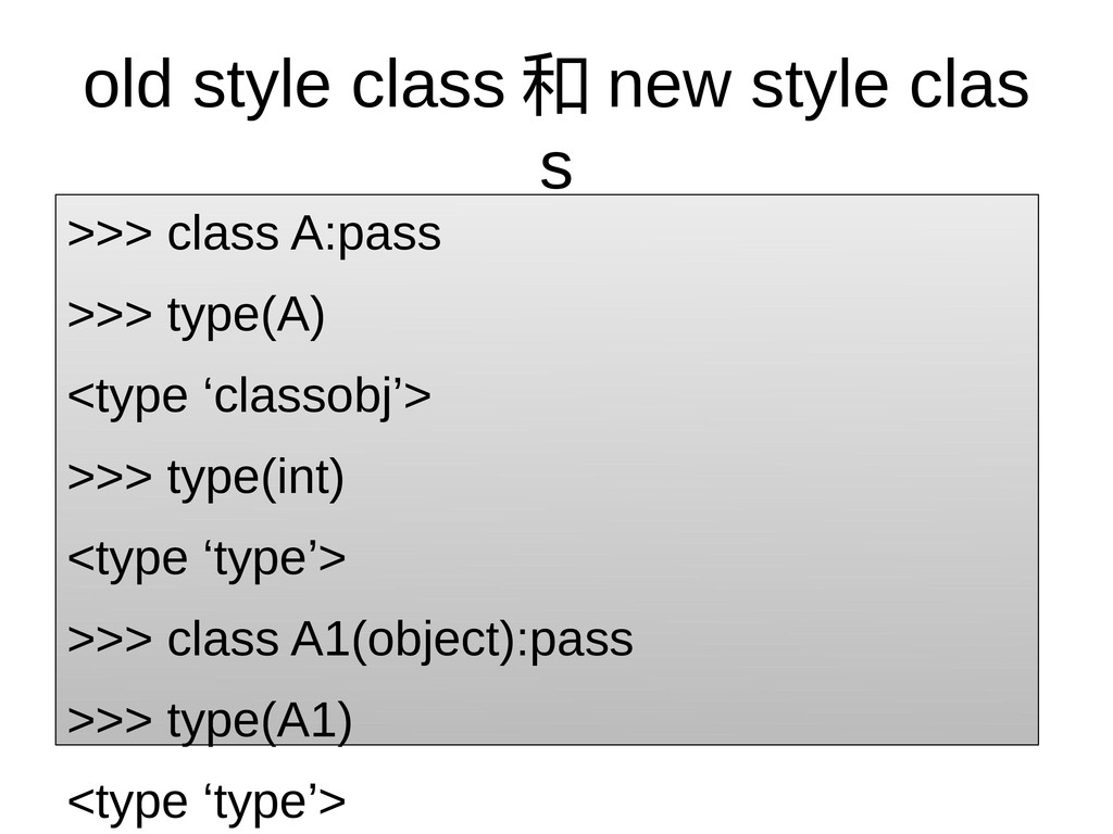 old style class 和 new style clas s >>> class A:...