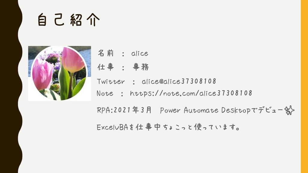 自己紹介 名前 : alice 仕事 : 事務 Twitter : alice@alice37...