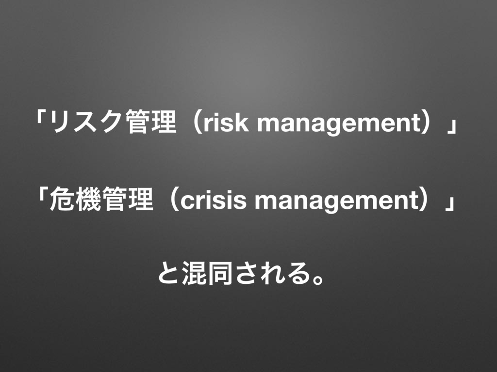 ʮϦεΫཧʢrisk managementʣʯ ʮةػཧʢcrisis managemen...