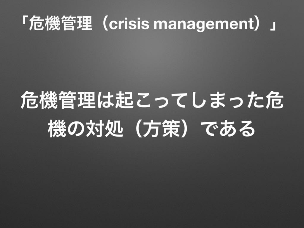 ةػཧىͬͯ͜͠·ͬͨة ػͷରॲʢํࡦʣͰ͋Δ ʮةػཧʢcrisis managem...
