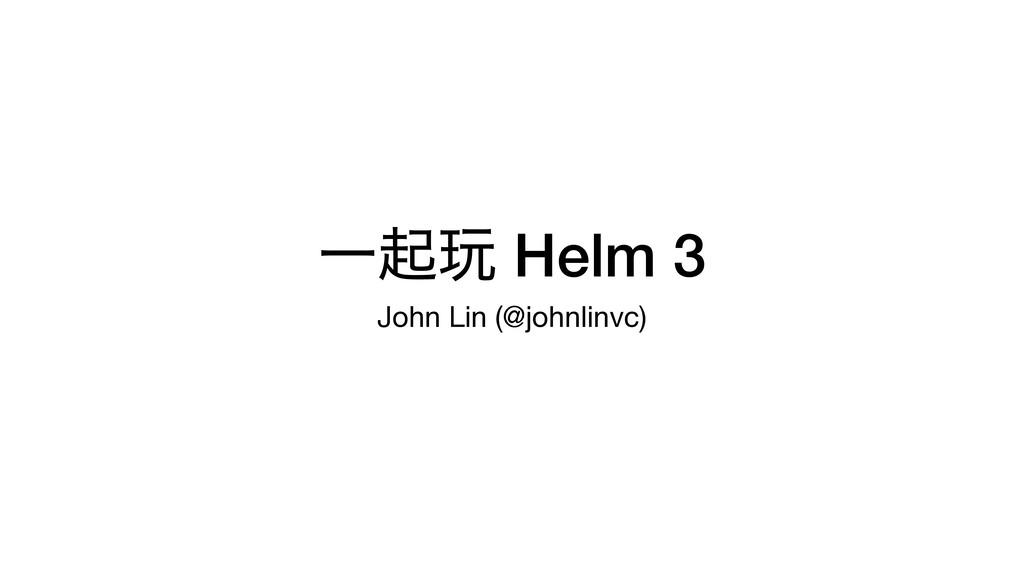 Ұى Helm 3 John Lin (@johnlinvc)