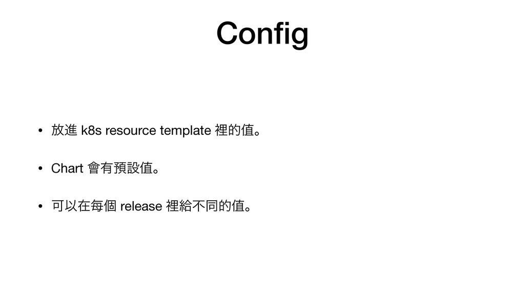 Config • ์ਐ k8s resource template ཫతᆴɻ  • Chart ...