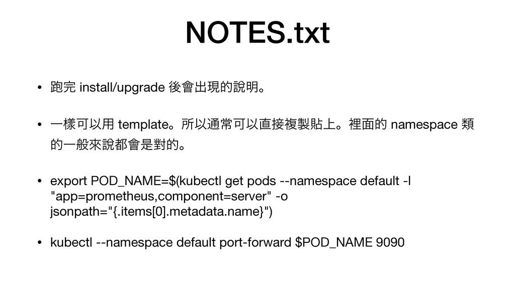 NOTES.txt • 䋯 install/upgrade ޙ။ग़ݱత㘸໌ɻ  • ҰᒬՄҎ...