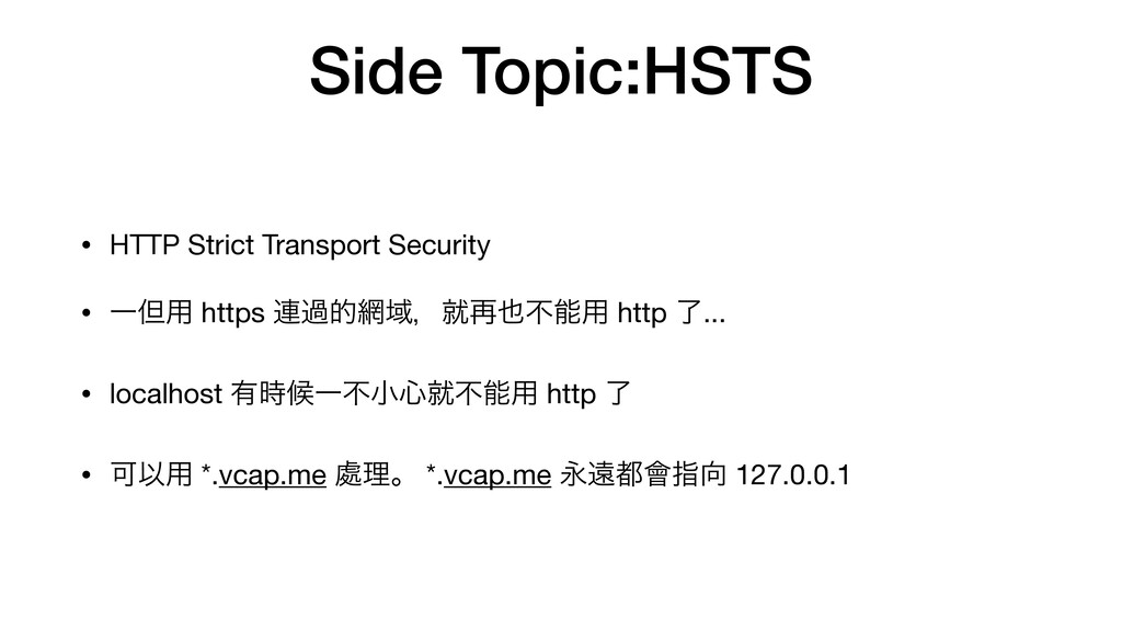 Side Topic:HSTS • HTTP Strict Transport Securit...