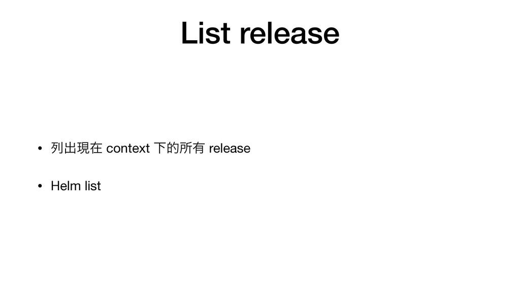 List release • ྻग़ݱࡏ context Լతॴ༗ release  • Hel...