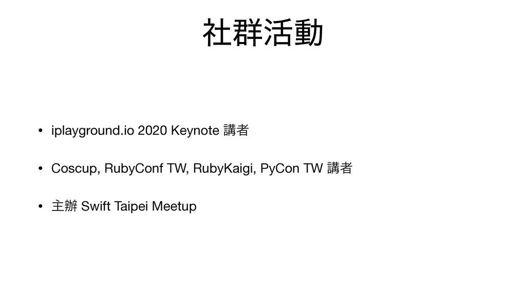 ࣾ܈׆ಈ • iplayground.io 2020 Keynote ߨऀ  • Coscup...