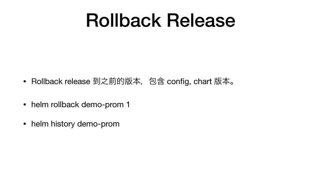 Rollback Release • Rollback release ౸೭લత൛ຊɼแؚ c...