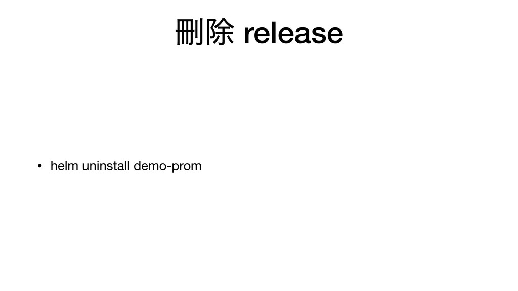 ႟আ release • helm uninstall demo-prom