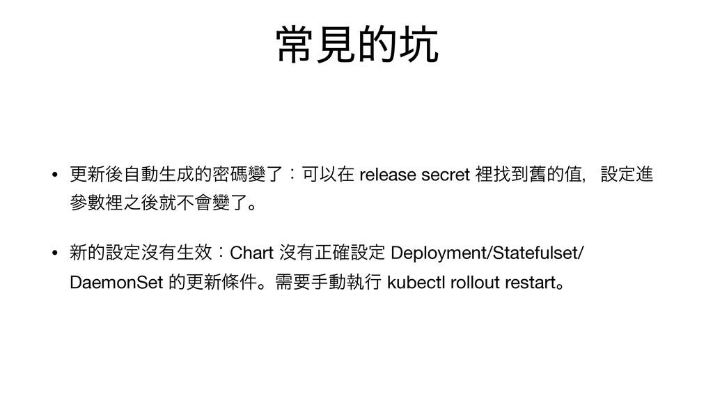 ৗݟత • ߋ৽ޙࣗಈੜతີᛰᏓྃɿՄҎࡏ release secret ཫፙ౸ᢜతᆴɼઃ...