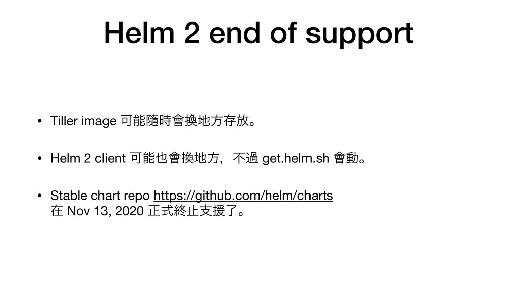 Helm 2 end of support • Tiller image Մೳᬋ࣌။׵஍ํଘ์...