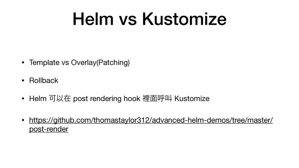 Helm vs Kustomize • Template vs Overlay(Patchin...