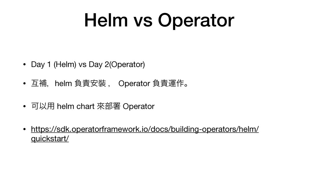 Helm vs Operator • Day 1 (Helm) vs Day 2(Operat...