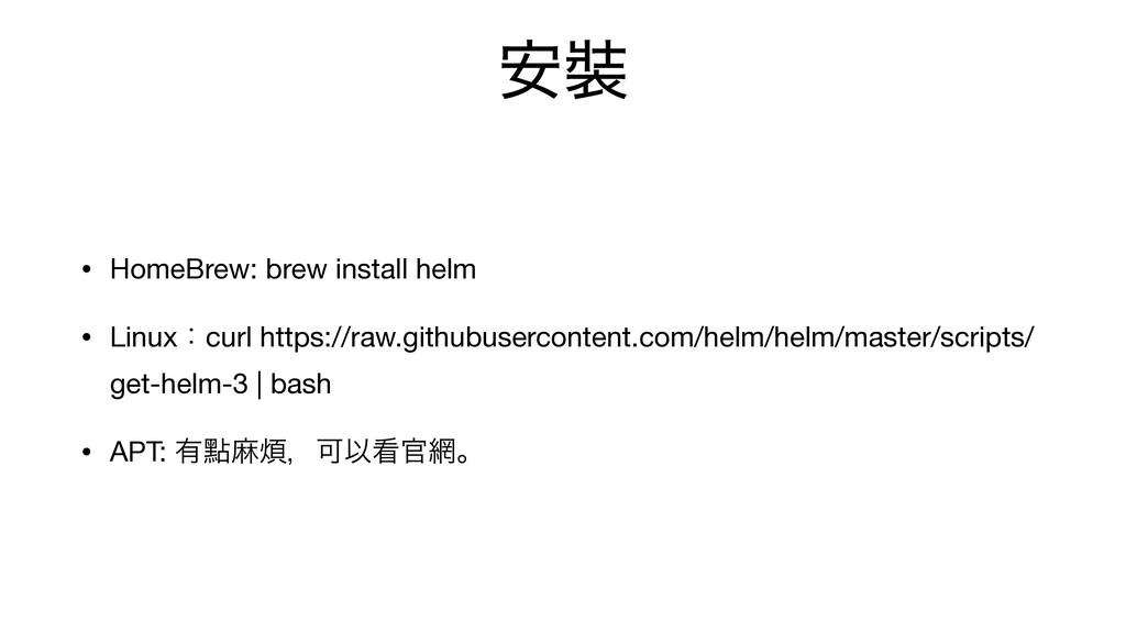 ҆ • HomeBrew: brew install helm  • Linuxɿcurl ...