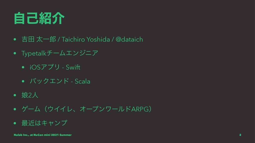 ࣗݾհ • ٢ా ଠҰ / Taichiro Yoshida / @dataich • T...