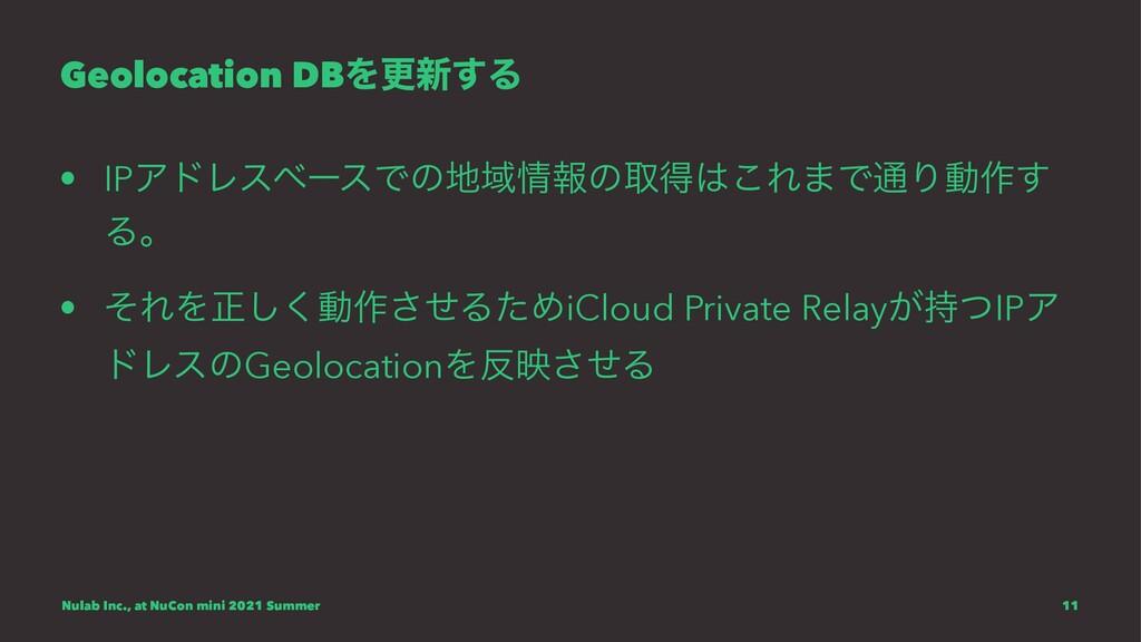 Geolocation DBΛߋ৽͢Δ • IPΞυϨεϕʔεͰͷҬใͷऔಘ͜Ε·Ͱ௨Γ...