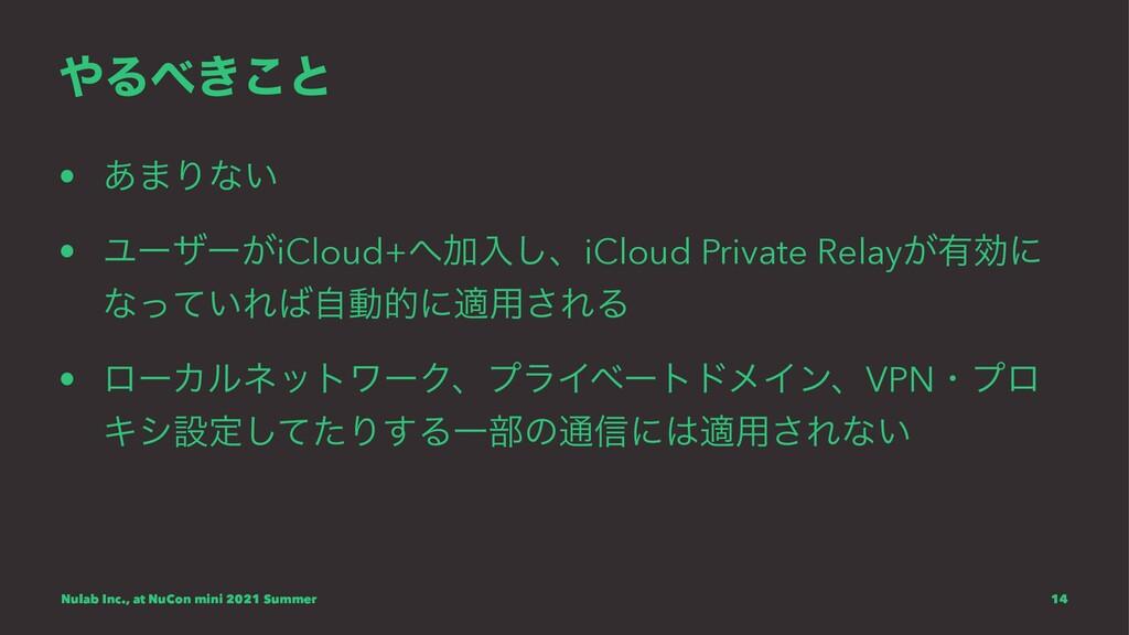 Δ͖͜ͱ • ͋·Γͳ͍ • Ϣʔβʔ͕iCloud+Ճೖ͠ɺiCloud Privat...