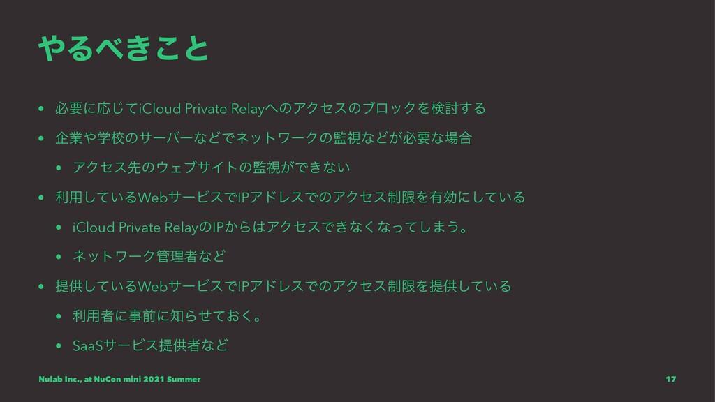 Δ͖͜ͱ • ඞཁʹԠͯ͡iCloud Private RelayͷΞΫηεͷϒϩοΫΛ...