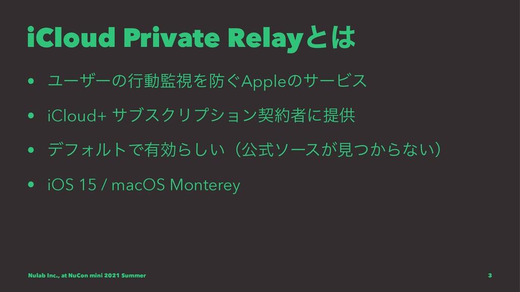 iCloud Private Relayͱ • ϢʔβʔͷߦಈࢹΛ͙AppleͷαʔϏε...