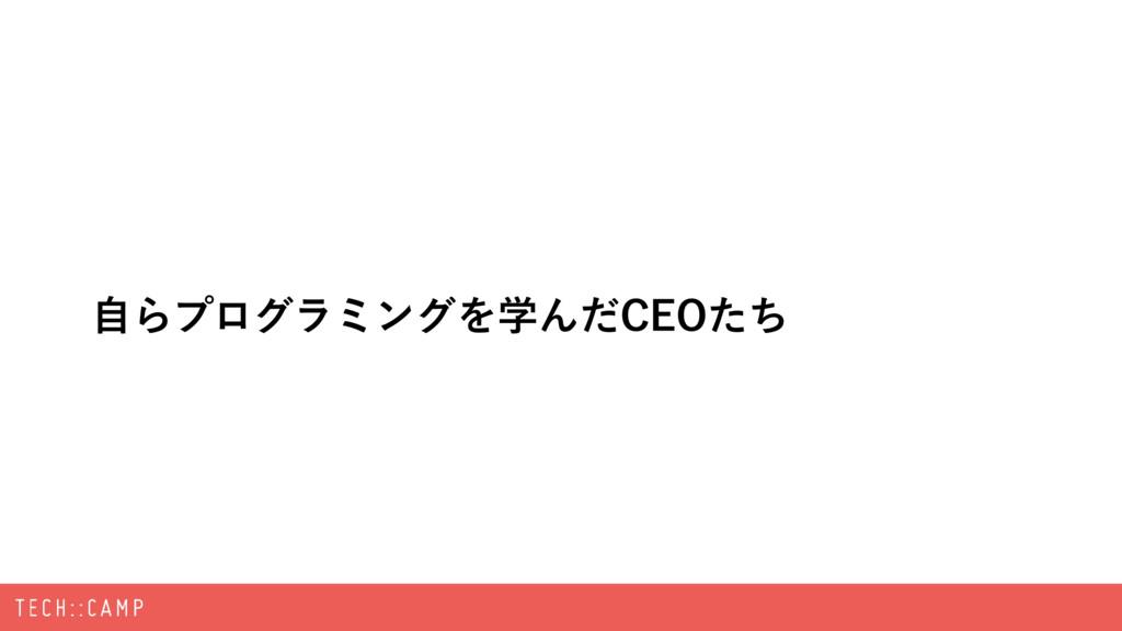 ࣗΒϓϩάϥϛϯάΛֶΜͩ$&0ͨͪ