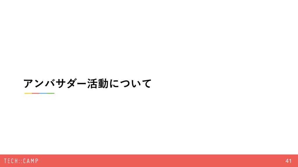 Ξϯόαμʔ׆ಈʹ͍ͭͯ 41