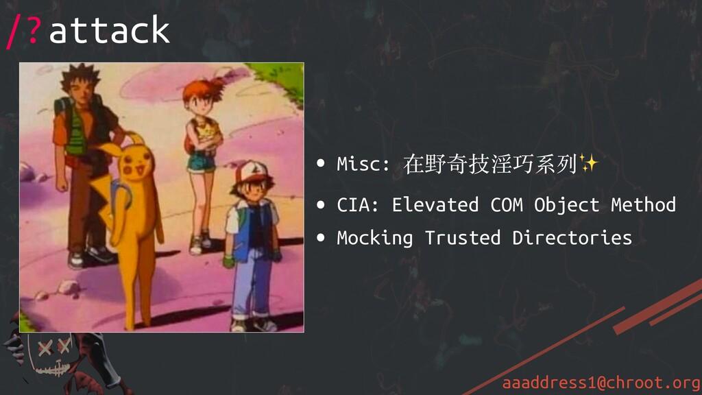 aaaddress1@chroot.org • Misc: 在野奇技淫巧系列✨ • CIA: ...