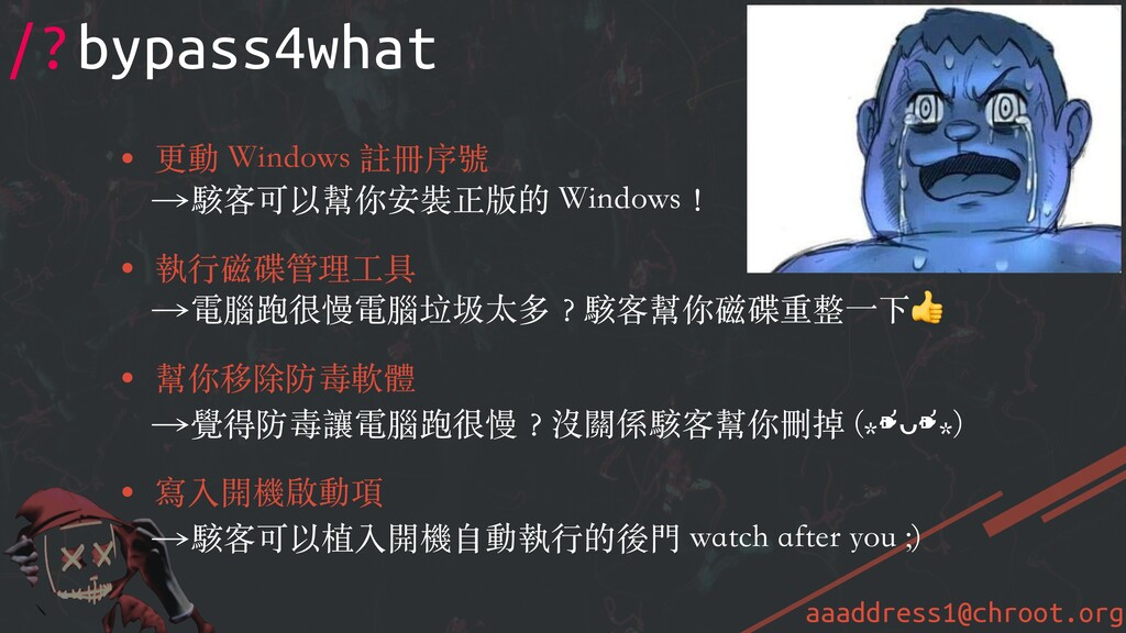aaaddress1@chroot.org • 更動 Windows 註冊序號 →駭客可以幫你...